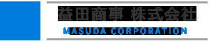益田商事株式会社