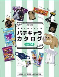 パチキャラカタログ Vol.54  2021年春・夏号