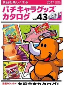 パチキャラカタログ Vol.43  2016年春・夏号