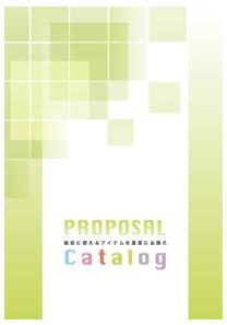 2016年 PROPOSAL CATALOG