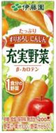 充実野菜 200ml紙パック
