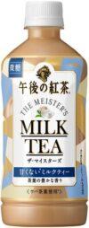 キリン 午後の紅茶ザマイスターズミルクティ500ml