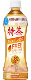サントリー 特茶 カフェインゼロ(特保)