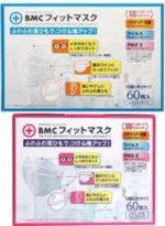 BMCフィットマスク 60枚(レギュラー)